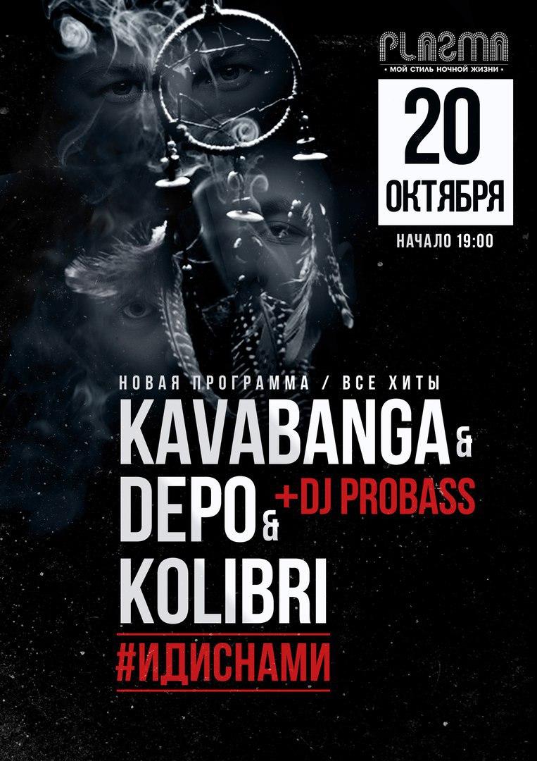 Афиша Коломна KDK Коломна 20 октября 2016