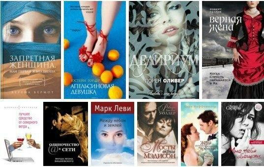 10 утонченных современных романов о любви