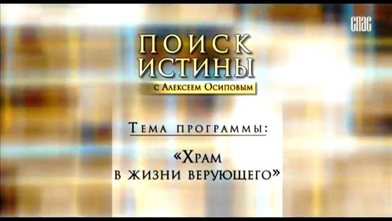 Храм в жизни верующего. Поиск истины с Алексеем Осиповым. Телеканал «СПАС», 2017