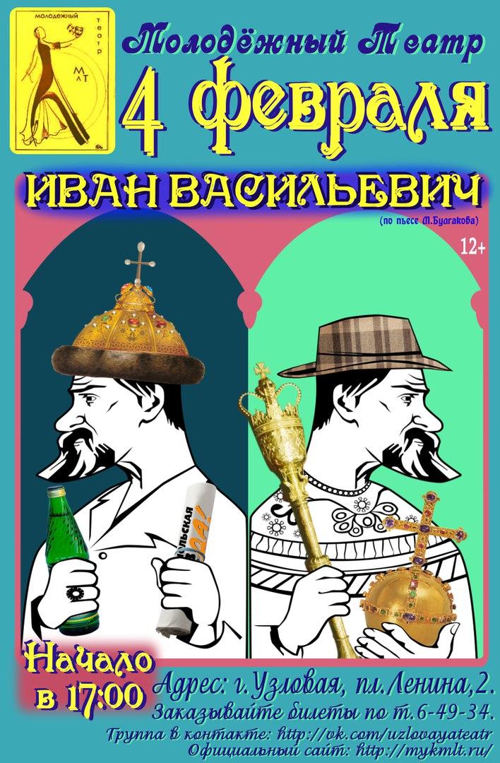 Иван Васильевич - встречаемся завтра в театре!