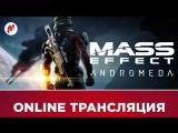 Mass Effect: Andromeda | Начало