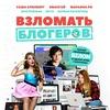 Фильм «Взломать блогеров»