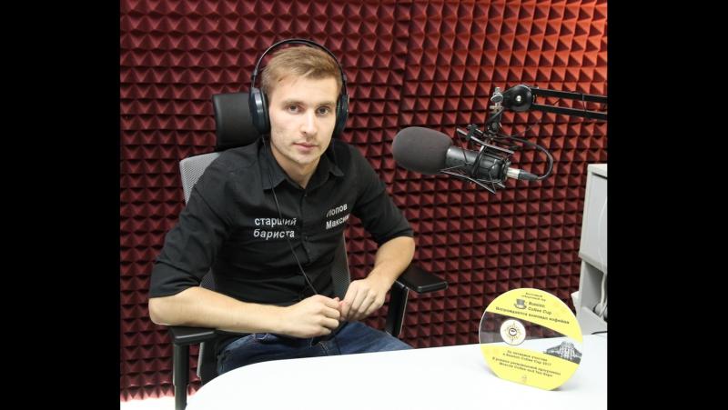 Бариста Максим Попов