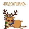 Подслушано Никольское)