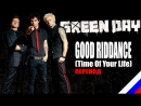 GREEN DAY - Good Riddance (Time Of Your Life) (перевод) [на русском языке]