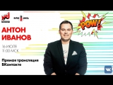 Антон Иванов на Радио ENERGY