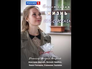 Счастливая жизнь Ксении / серия 1 из 4 / 2017 / HD