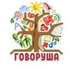 """Логопедическая студия """"Говоруша"""""""