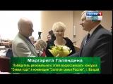 Семья Галяндиных из г. Валдай стала победителем в номинации