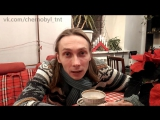 Илья Щербинин поздравляет с Новым 2017 годом!