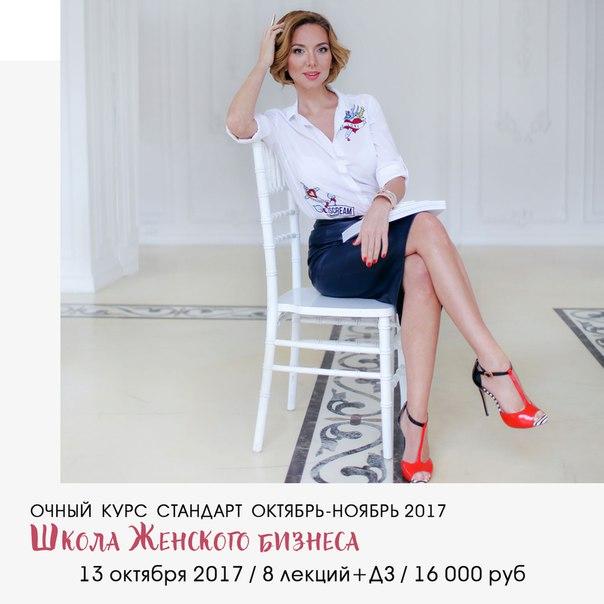 ОЧНЫЙ КУРС СТАНДАРТ - Октябрь - Ноябрь 2017  [club87837432|LeonaUpGr