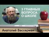 Анатолий Вассерман_ о школе. Три главных вопроса
