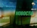 Фрагмен заставки Новостей Прима (Прима- 11 канал, 1.09.2003-27.08.2004)