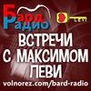 """Бард-радио  """"Встречи с Максимом Леви"""""""