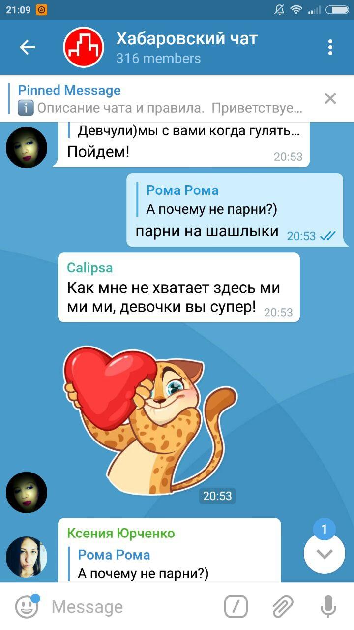 ДВчат: Telegram Дальнего Востока и Хабаровска