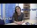 МАГИСТР LUX & Магистренок– Преподаватели и направления | HD