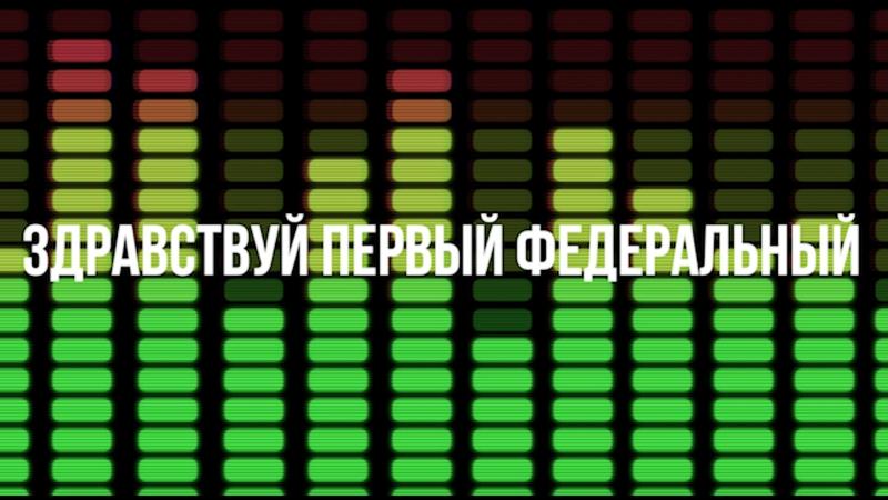 BOGACHI - Здравствуй Первый Федеральный (Гимн первокурсников УрФУ) (Liryc Video)