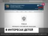 В России стартует Десятилетие детства