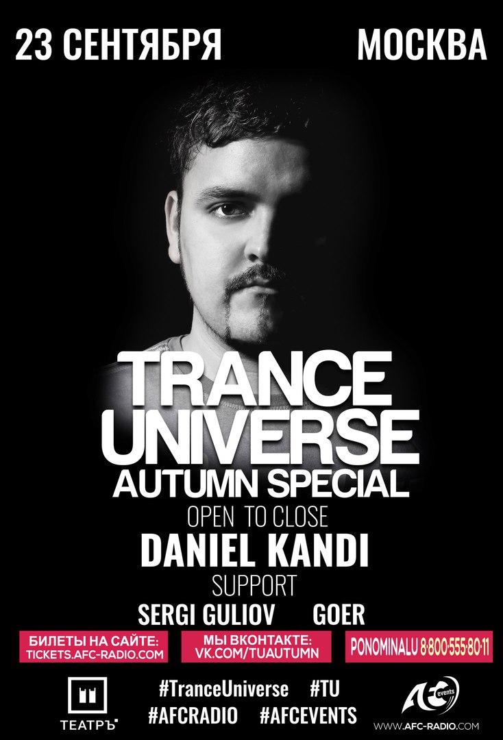 Афиша Москва Trance Universe: Autumn Special OTC 23 сентября