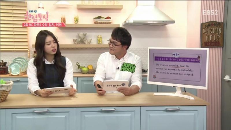 170103 MC I.O.I 소혜양과 함께하는 EBS랑 한입토익 2회