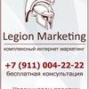 Легион Маркетинг    Legion Marketing