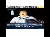 Патимейкер на гармошке)