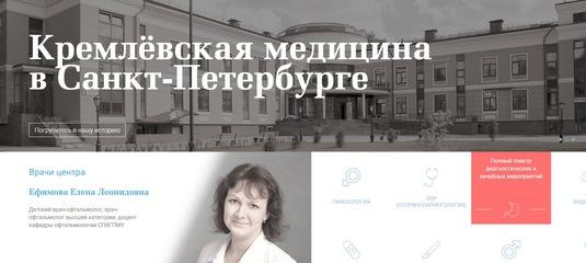 Запущен новый сайт клиники при управлении делами Президента