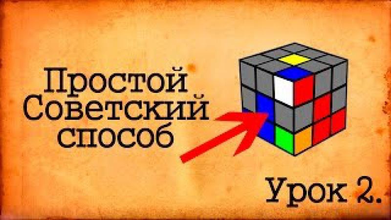 Как собрать Кубик Рубика за 1 день. Урок 2. Крест - это просто.