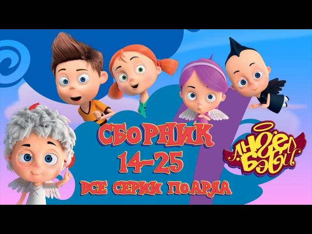 Ангел Бэби - Сборник мультфильмов (14-25 серии) Развивающий мультик для детей