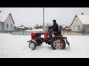 Самодельный трактор чистим снег самодельной лопатой