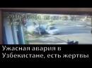 Ужасная авария в Узбекистане