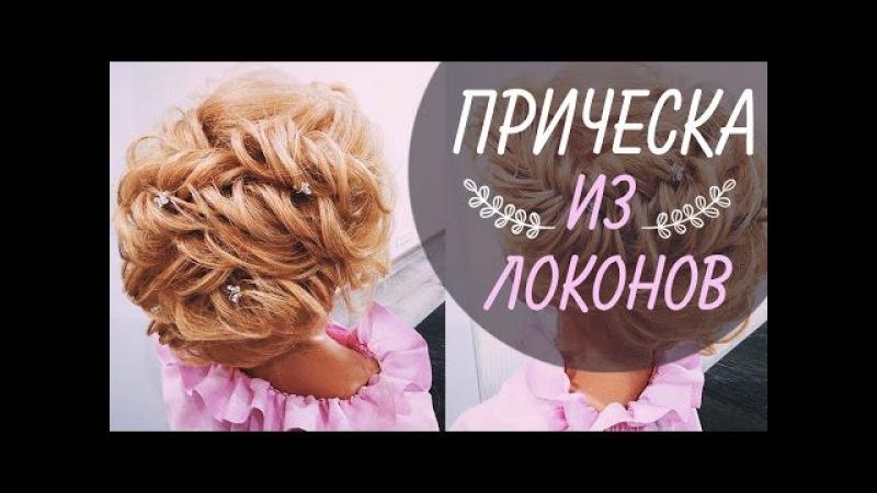 🌿 🌸 ПРИЧЕСКА ИЗ ЛОКОНОВ на средние волосы 🌸 🌿 Romantic Hairstyle For Medium Hair 🌸 🌿 LOZNITSA