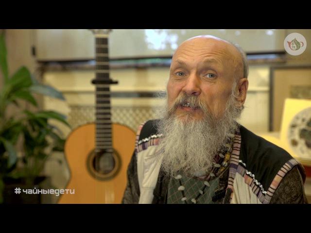 Чайный монолог Бронислав Виногродский Часть 2