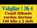 Vəhşilər ! № 4. Cəmil Əlizadə bugün 140 kilonu yerdən 2 dəfə dartdı 01/04/2017