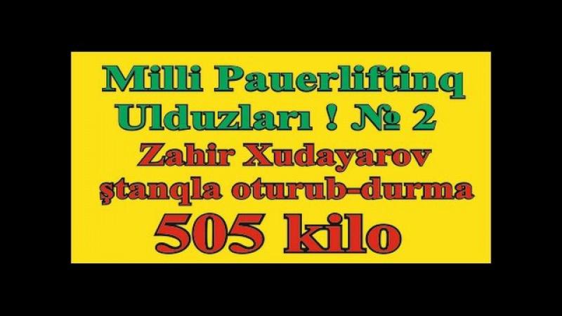 Milli pauerliftinq ulduzları ! № 2. Zahir Xudayarov 505 kiloluq ştanqla oturub-durur (06.03.2016)