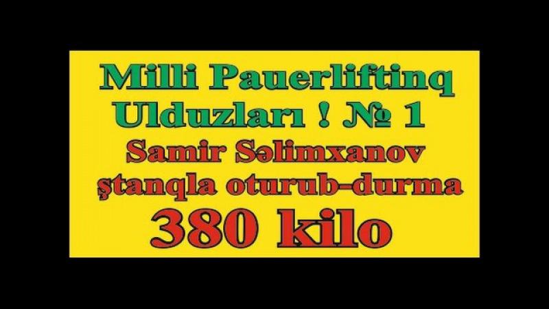 Milli pauerliftinq ulduzları ! № 1. Samir Səlimxanov 380 kiloluq ştanqla oturub-durur.