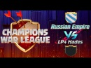 Champions War League: Russian Empire VS LP4 Hades clash of clans