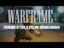Warframe ► PC Gamer Show ► Трейлер Лунаро ►Обновление 19 ►Промокод на скин