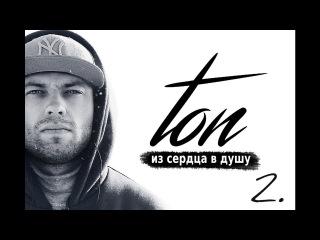 Ton [PUANKARE] - Подноготная (FinOmeN rec.)