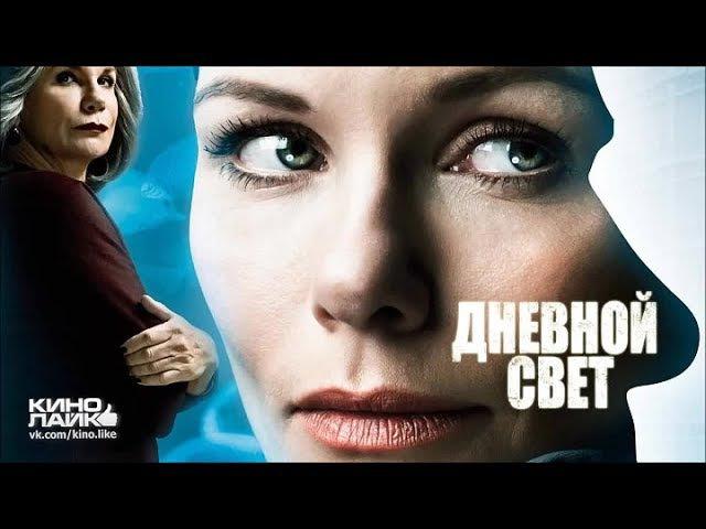 Дневной свет (2013) триллер, драма, детектив, кинопоиск, фильмы, новые, лучшие, кино, приколы, топ, » Freewka.com - Смотреть онлайн в хорощем качестве