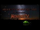 Пока Цветёт Папоротник в HD!!! Скоро на MonchaTV!!!