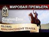 Kingdom Come: Deliverance. Официальный тизер игры. Мировая премьера  - 09.06.2017