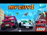 Лего Сити Игра как Мультик про машинки Полицейская Пожарная машина Грузовик LEGO City My City 2 Game