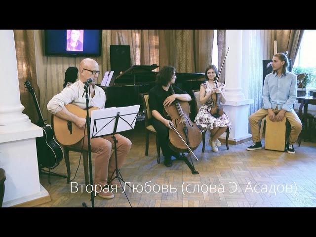 Игорь Савинов - Вторая любовь