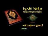 «А'раф» сүресі   Құран Кәрім (қазақ тілінде)