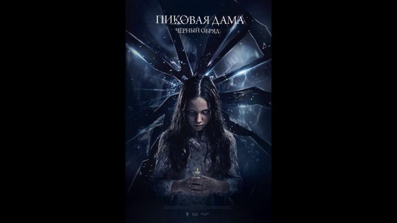 Фильм Пиковая дама: Черный обряд (2015): описание, содержание, интересные факты и многое другое о фильме