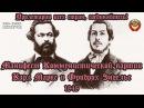 Фридрих Энгельс Карл Маркс Манифест Коммунистической партии 1848 Аудиокнига Русский