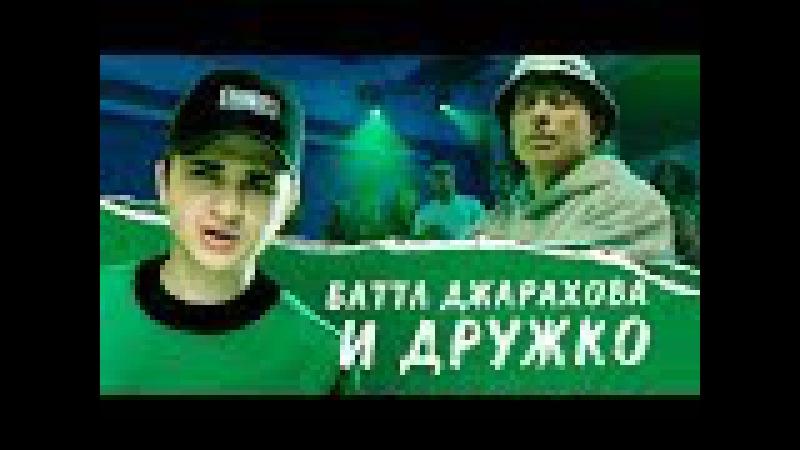 Эльдар Джарахов feat Дружко ПОЕЗД ХАЙПА НОВЫЙ КЛИП