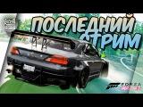 Forza Horizon 3 Demo - ПОСЛЕДНИЙ СТРИМ перед выходом полной игры