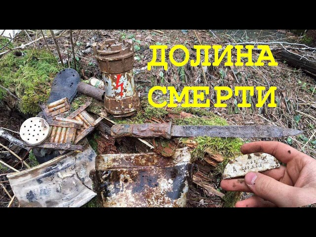 КОП по ВОЙНЕ в Долине смерти! Зачетный выезд. Searching relics of WW2. Фильм №38